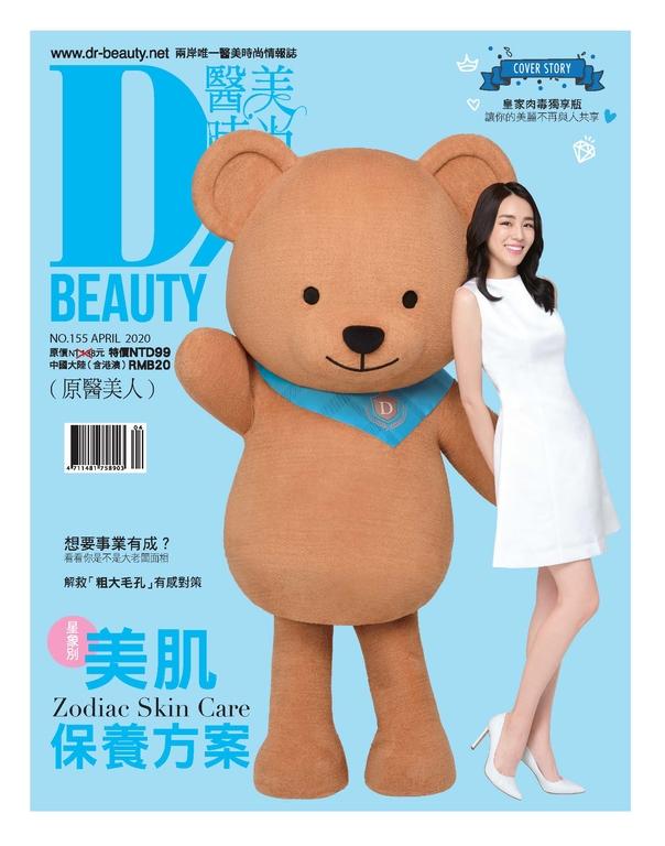 醫美時尚2020年4月號(No.155)