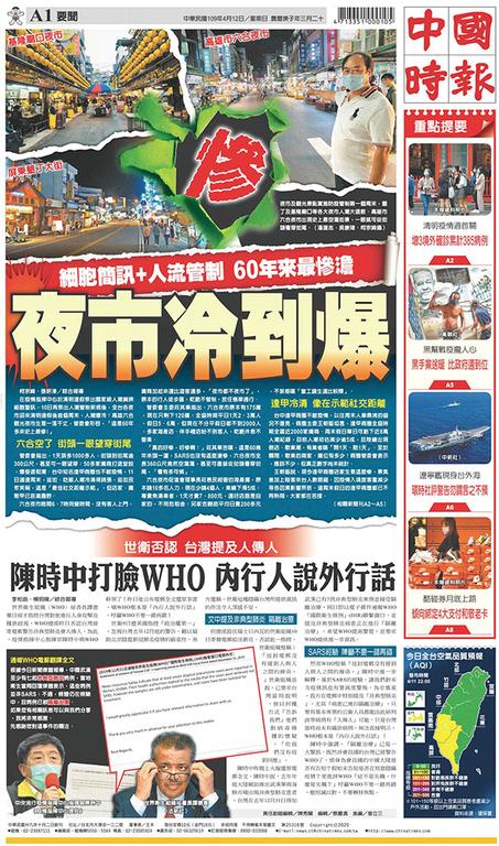 中國時報 2020年4月12日