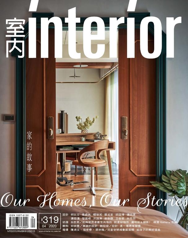 室內interior 4月號/2020 第319期