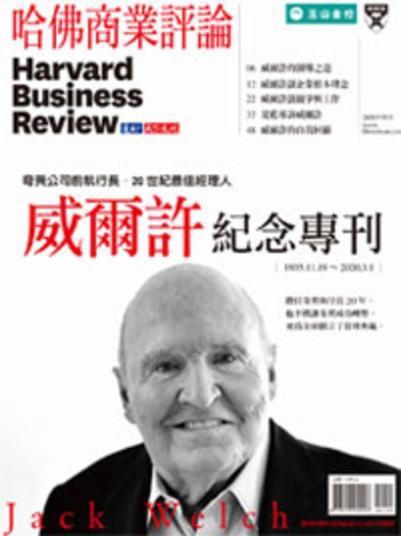 哈佛商業評論全球繁體中文版 威爾許紀念專刊