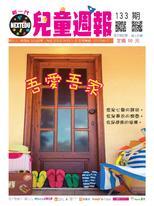 新一代兒童週報(第133期)