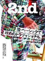 2nd 2020年6月號 Vol.159 【日文版】