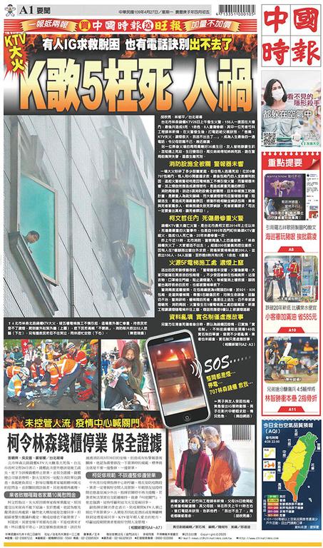 中國時報 2020年4月27日