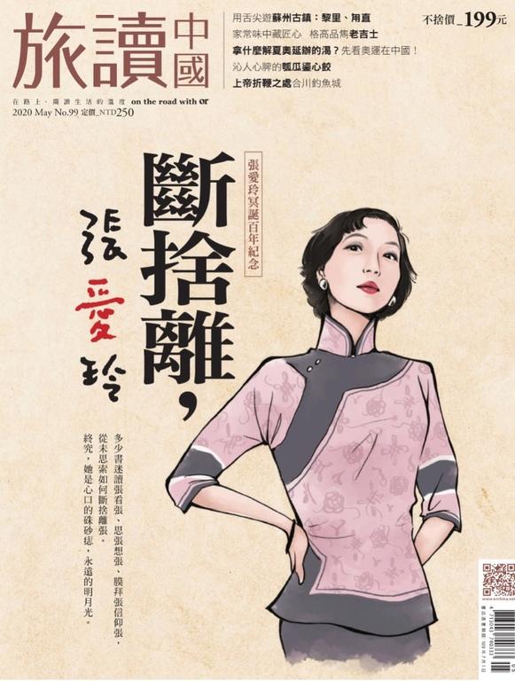or旅讀中國 5月號/2020 第99期
