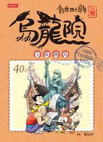 創作四十週年 烏龍院 典藏版四格漫畫【少年狀元】