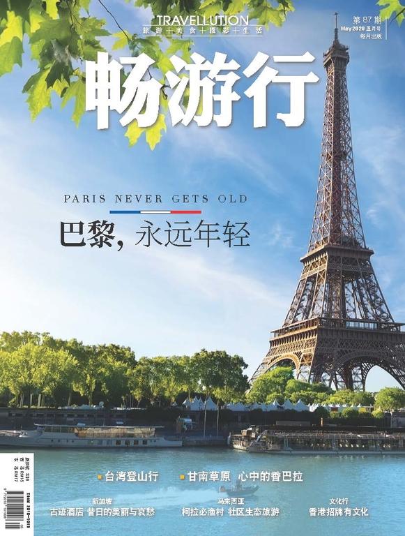畅游行 Travellution - Issue 87 巴黎,永远年轻