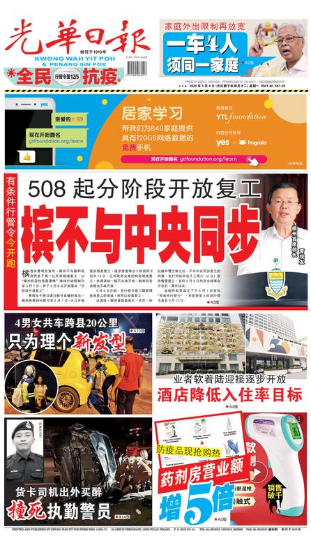 光華日報(晚报)2020年05月04日