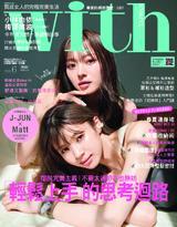 with 6月號/2020 第194期 電子授權版