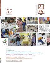 四季兒童教育專刊第52期