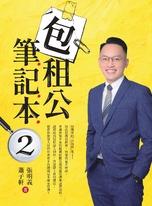 包租公筆記(第二集)