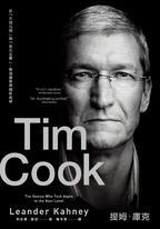 提姆.庫克 : 從「不同凡想」到「兆元企業」,帶領蘋果再創新高峰