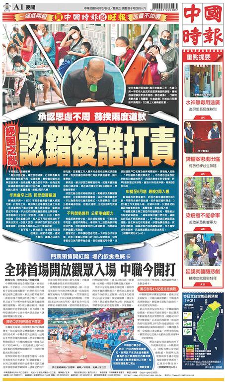 中國時報 2020年5月8日