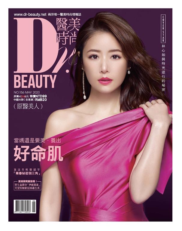 醫美時尚2020年5月號(No.156)