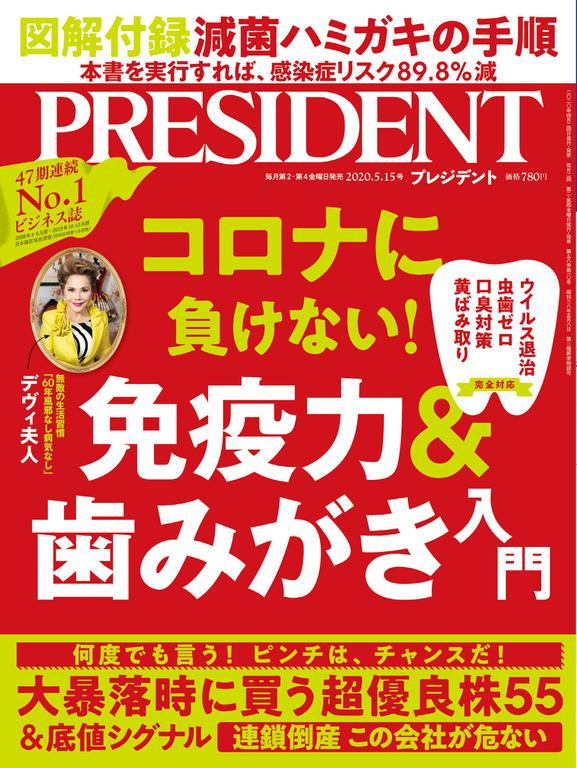 PRESIDENT 2020年5.15號 【日文版】