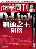 商業周刊 第1696期 網通之王隕落