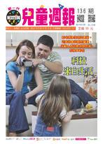 新一代兒童週報(第136期)