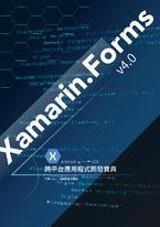 Xamarin.Forms v4.0 跨平台應用程式開發寶典