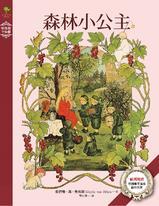 森林小公主:歐洲瑰寶·德國青年風格藝術名家【奧弗斯全集4】