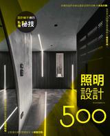 設計師不傳的私房秘技:照明設計500