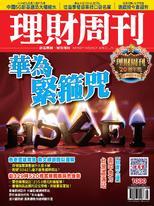 理財周刊1030期:華為緊箍咒
