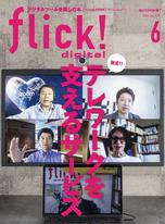 flick! 2020年6月號 Vol.104【日文版】