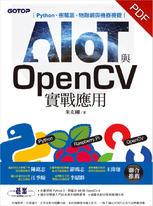 AIOT與OpenCV實戰應用:Python、樹莓派、物聯網與機器視覺