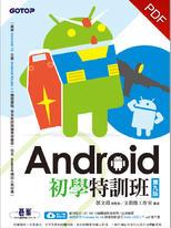 Android初學特訓班(第九版)