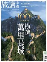 or旅讀中國 6月號/2020 第100期