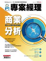 專案經理雜誌 第51期 商業分析 解決企業問題與痛點