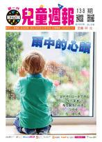 新一代兒童週報(第138期)