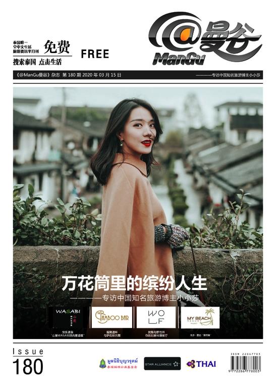 《@Mangu曼谷》杂志 第 180 期