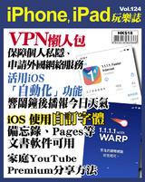 iPhone, iPad玩樂誌 #124【VPN懶人包】