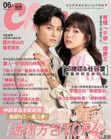 CHOC恰女生(223期)2020年6月號