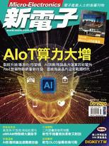 新電子  Micro-Electronics 6月號/2020 第411期