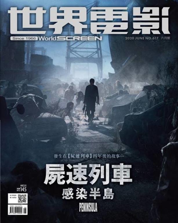 世界電影雜誌第617期2020/6月