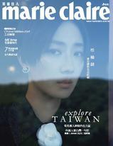 marie claire 美麗佳人6月號/2020 第326期