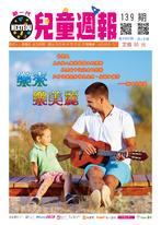 新一代兒童週報(第139期)