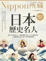 日本歷史名人:Nippon所藏日語嚴選講座