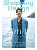 Shopping Design設計採買誌 6月號/2020