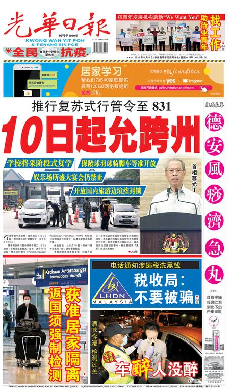 光華日報(晚报)2020年06月08日