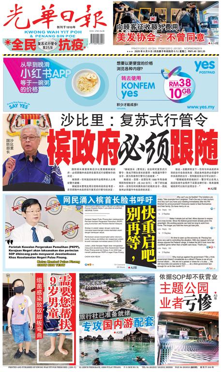 光華日報(晚报)2020年06月09日