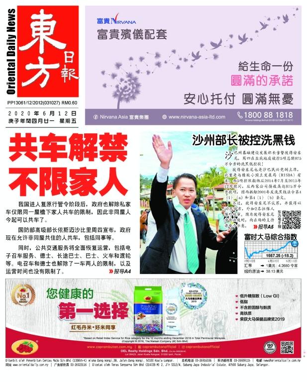 東方日報 2020年06月12日