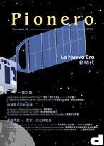 PIONERO西班牙語學習雜誌 2020年6月刊