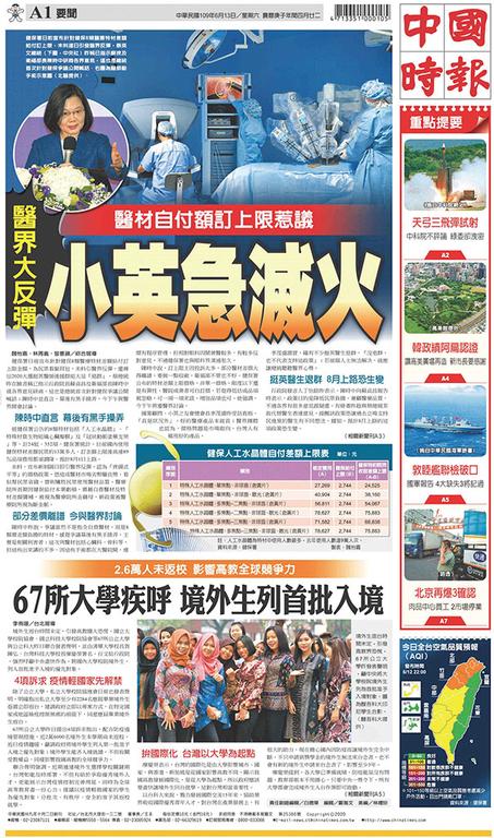 中國時報 2020年6月13日