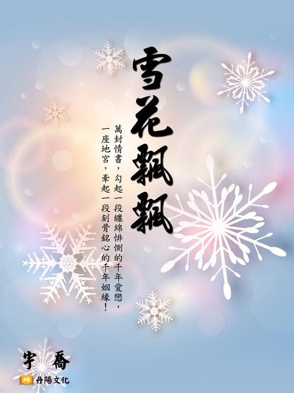 雪花飄飄(全)