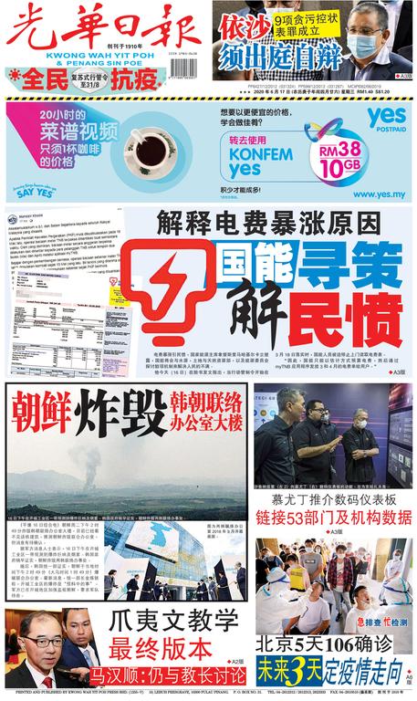 光華日報(晚报)2020年06月17日