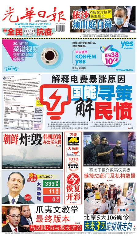 光華日報2020年06月17日