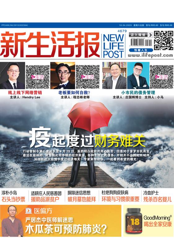 新生活报 ( 4679 )