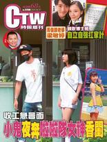 時報周刊+周刊王 2020/6/17 第2209期