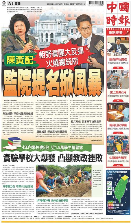 中國時報 2020年6月20日